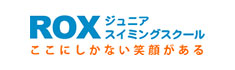 ROX ジュニアスイミングスクール