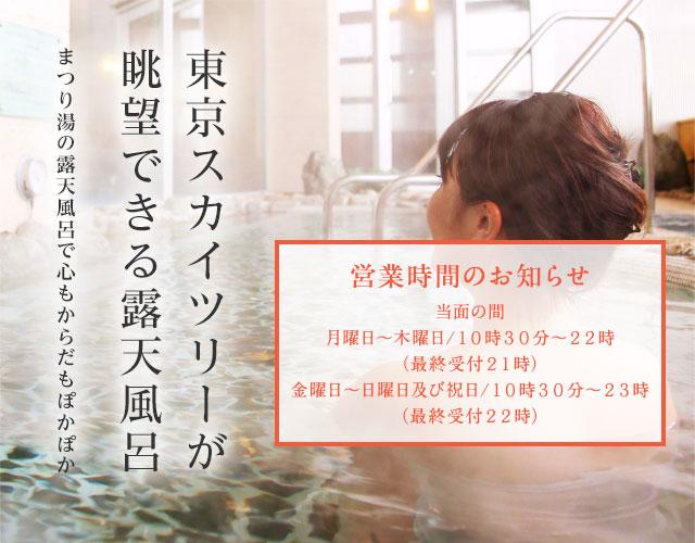 東京スカイツリーが眺望できる露天風呂